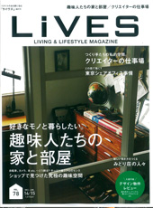 ☆雑誌「LiVES ライヴズ」に掲載されました。