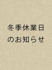 「冬季休業日」のお知らせ